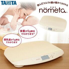 タニタ ベビースケール TANITA BB-105-IV nometa 授乳量機能付 母乳量 飲んだミルクの量が1g単位でわかる 赤ちゃん ベビー用品 体重計 育児 子育て 出産祝い プレゼントにおすすめ ママさんの不安解消アイテム BB105