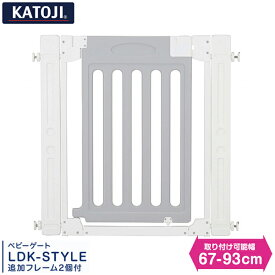 【送料無料】KATOJI ベビーゲート LDK-STYLE 追加フレーム2個付 ホワイト&グレー ペットゲート サークル セーフティゲート 安全ゲート 柵 赤ちゃん ベビー キッズ 安全対策 カトージ