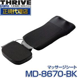 スライヴ(THRIVE) MD-8670-BK ブラック マッサージシート マッサージャー マッサージ機 寝ながら 首 肩 腰 全身 ストレッチ