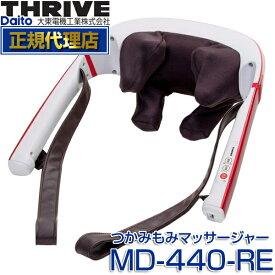 スライヴ(THRIVE) MD-440-RE レッド つかみもみマッサージャー 大東電機工業 スライブ マッサージ機 マッサージャー むくみ だるさ 背中 腰 首 肩こり 首マッサージ マッサージ器 モミボール 敬老の日
