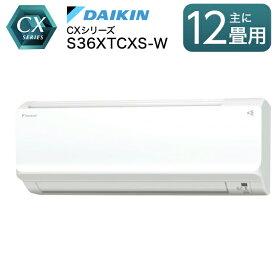 DAIKIN S36XTCXS-W ホワイト CXシリーズ [エアコン (主に12畳用] 2020年