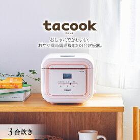 炊飯器 3合 タイガー タクック ごはん おかず 調理 同時 一人暮らし コンパクト おしゃれ かわいい シンプル TIGER JAJ-G550PC コーラルピンク tacook マイコン炊飯器 時短 節電