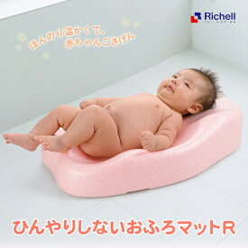 Richell(リッチェル) ひんやりしないおふろマットR (新生児〜6カ月頃)