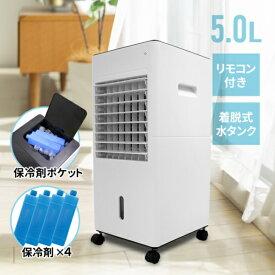 【5%クーポン】冷風扇 冷風機 小型 おしゃれ 保冷剤 涼しい 冷たい 冷風扇風機 節電 家庭用 3段階設定 扇風機 首振り タイマー リモコン MAXZEN RMT-MX301