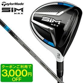 SIM MAX フェアウェイウッド 2020年モデル 日本仕様 TENSEI BLUE TM50 純正シャフト #3 S テーラーメイド 【日本正規品】【クーポン対象】