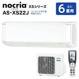 富士通ゼネラル AS-XS22J-W ノクリアXSシリーズ [エアコン(主に6畳用)]レビューを書いてプレゼント!〜10月30日まで