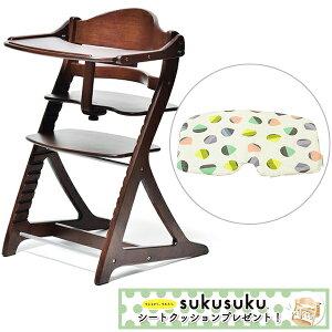 大和屋 すくすくチェアプラス テーブル付き ダークブラウン シートクッション マロン付き