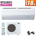 三菱 MITSUBISHI エアコン 18畳 MSZ-ZW5620S-W 5.6kW ルームエアコン 除湿 省エネ 室外機 リモコン付 洋室 和室 室内…