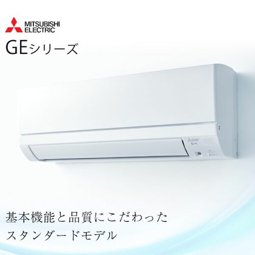 MITSUBISHIMSZ-GE5620S-Wピュアホワイト霧ヶ峰GEシリーズ[エアコン(主に18畳用・単相200V)]