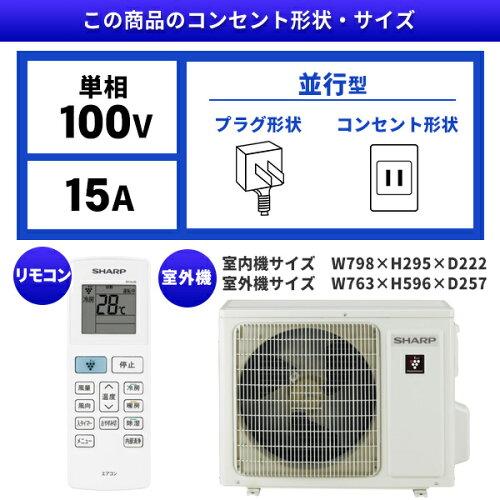 【標準設置工事セット】SHARPAY-L22DH[エアコン(主に6畳用)]