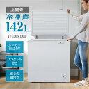 【1000円クーポン ポイント2倍】冷凍庫 家庭用 小型 142L ノンフロン チェストフリーザー 上開き 業務用 フリーザー …