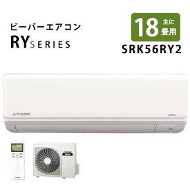 三菱重工 SRK56RY2-W ファインスノー ビーバーエアコン RYシリーズ [エアコン (主に18畳用・単相200V)] 2020年レビューを書いてプレゼント!〜10月30日まで