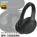 ソニー SONY ダイナミック密閉型ヘッドホン WH-1000XM4 (B) ブラック 黒 Bluetooth ノイズキャンセリング 高音質 外音…