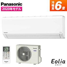 PANASONIC CS-220DFL-W クリスタルホワイト エオリア [エアコン (主に6畳用)] 2020年