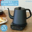 siroca シロカ SK-D171 電気ケトル (0.8L) 黒 ブラック やかん 温度調節 煮沸 赤ちゃん ミルク作り おしゃれ コンパク…