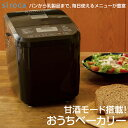 siroca SB-1D151 おうちベーカリー ホームベーカリー シロカ 1斤 ブラウン コンパクト おしゃれ 食パン ヨーグルト ケ…