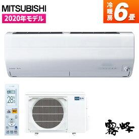 MITSUBISHI MSZ-ZXV2220-W ピュアホワイト 霧ヶ峰 Zシリーズ [エアコン(主に6畳用)] 2020年