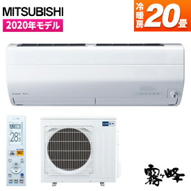 MITSUBISHI MSZ-ZXV6320S-W ピュアホワイト 霧ヶ峰 Zシリーズ [エアコン(主に20畳用・単相200V)] 2020年
