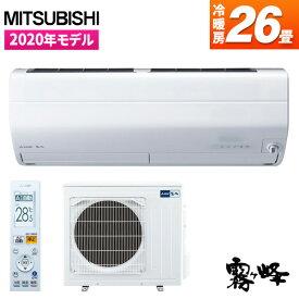 MITSUBISHI MSZ-ZXV8020S-W ピュアホワイト 霧ヶ峰 Zシリーズ [エアコン(主に26畳用・単相200V)] 2020年