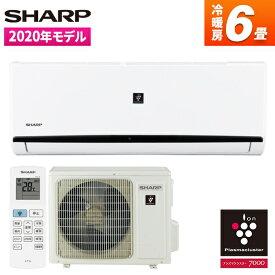 SHARP シャープ エアコン (主に6畳用) 2020年 プラズマクラスター7000 内部清掃 切タイマー 除菌 静電気 暖房 冷房 クーラー ヒーター AY-L22DHレビューを書いてプレゼント!〜3月31日まで