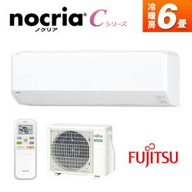 富士通ゼネラル AS-C22K-W ホワイト nocria Cシリーズ [エアコン (主に6畳用)] 2020年 エアコン 6畳 AS-C22K-W 富士通ゼネラル 2.2kW ルームエアコン 冷房 暖房 冷暖房 寝室 リビング 除湿 省エネ 室外機 リモコン付 洋室 和室 室内機 工事 工事可 設置可 ノクリア ASC22K