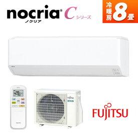 富士通ゼネラル AS-C25K-W ホワイト nocria Cシリーズ [エアコン (主に8畳用)] 2020年 エアコン 8畳 AS-C25K-W 富士通ゼネラル 2.5kW ルームエアコン 冷房 暖房 冷暖房 寝室 リビング 除湿 省エネ 室外機 リモコン付 洋室 和室 室内機 工事 工事可 設置可 ノクリア ASC25K