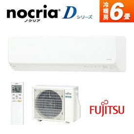 富士通ゼネラル AS-D22K-W ホワイト nocria Dシリーズ [エアコン (主に6畳用)] 2020年 エアコン 6畳 AS-D22K-W 富士通ゼネラル 2.2kW ルームエアコン 冷房 暖房 冷暖房 除湿 人感センサー 省エネ 室外機 リモコン付 洋室 和室 室内機 工事 工事可 設置可 ノクリア ASD22K
