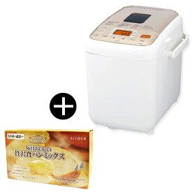 シロカ siroca ホームベーカリー 贅沢食パンミックスセット 2斤 SHB-712 シャンパン ライ麦 食パン パンミックス2斤用 ドライイースト フランスパン風 米粉パン 発酵 レシピ付 SHB712