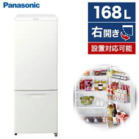 冷蔵庫 パナソニック 2ドア 168L 右開き 幅48cm マットバニラホワイト NR-B17CW-W
