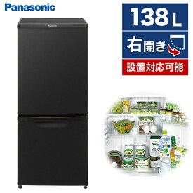 冷蔵庫 パナソニック 2ドア 138L 右開き 幅48cm マットビターブラウン NR-B14CW-T