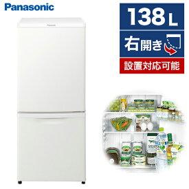 冷蔵庫 パナソニック 2ドア 138L 右開き 幅48cm マットバニラホワイト NR-B14CW-W