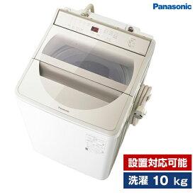 洗濯機 10.0kg 簡易乾燥機能付洗濯機 PANASONIC シャンパン NA-FA100H8-N 設置対応