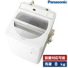 PANASONIC パナソニック NA-FA80H8-W ホワイト 洗濯機 簡易乾燥機能付洗濯機 8k パワフル 立体水流 泡洗浄 槽洗浄サイン 広い投入口 濃密泡 買い替え 二人暮らし 三人家族 洗濯物多い 設置対応可能 NAFA80H8