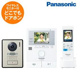 ドアホン インターホン パナソニック PANASONIC VL-SWZ200KL どこでもドアホン [テレビドアホン] ワイヤレスモニター付 LEDライト搭載 自動録画 留守 室内通話 モニター機能