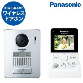 ドアホン インターホン ワイヤレス 工事不要 パナソニック PANASONIC VS-SGZ20L [ワイヤレステレビドアホン] 取り付け簡単 配線工事不要 自動録画 留守