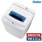洗濯機 4.2kg 全自動洗濯機 ハイアール ホワイト JW-K42M-W 設置対応