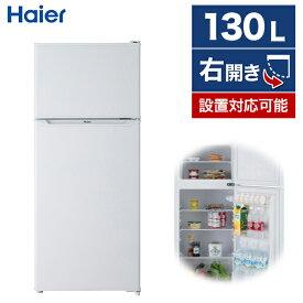 冷蔵庫 小型 一人暮らし 新生活 2ドア 130l ハイアール JR-N130A-W ホワイト 冷蔵室自動霜取り 耐熱性能天板 強化ガラストレイ コンパクト スリムボディ
