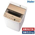 洗濯機 5.5kg 簡易乾燥機能付洗濯機 ハイアール シャンパンゴールド JW-C55D-N 設置対応可能