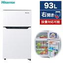 冷蔵庫 一人暮らし 新生活 93L 小型 Hisense ハイセンス ホワイト HR-B95A 右開き 2ドア コンパクト 学生 独身 単身 …