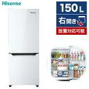 冷蔵庫 小型 ひとり暮らし 2ドア 150L 静音 スリム 省エネ 霜取り不要 右開き 大容量 コンパクト Hisense ハイセンス …