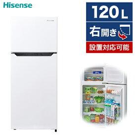 冷蔵庫 120L 一人暮らし 小型 コンパクト 学生 単身 ハイセンス Hisense 右開き 直冷式 冷凍庫 HR-B12C ホワイト 二人暮らし 出張 事務所 休憩室 新生活 春 省エネ シンプル エントリーモデル コスパ良いとレビューあり