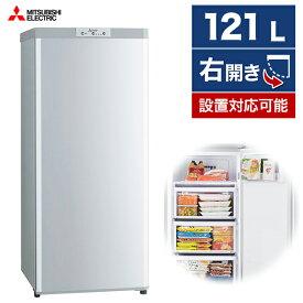 冷凍庫 フリーザー 三菱電機 1ドア 121L 右開き 幅48cm シャイニーシルバー Uシリーズ MF-U12D-S