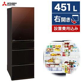 冷蔵庫 三菱電機 大型 5ドア 451L 右開き 幅60cm グラデーションブラウン 置けるスマート大容量 MBシリーズ MR-MB45F-ZT