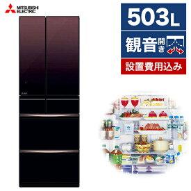 冷蔵庫 三菱電機 大型 6ドア 503L フレンチドア 観音開き 幅65cm グラデーションブラウン 置けるスマート大容量 MXシリーズ MR-MX50F-ZT