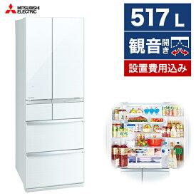 冷蔵庫 三菱電機 大型 5ドア 517L フレンチドア 観音開き 幅65cm クリスタルホワイト 置けるスマート大容量 WXシリーズ MR-WX52F-W
