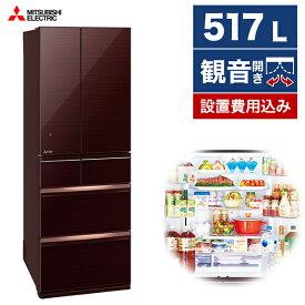 冷蔵庫 三菱電機 大型 6ドア 517L フレンチドア 観音開き 幅65cm クリスタルブラウン 置けるスマート大容量 WXシリーズ MR-WX52F-BR