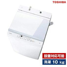 洗濯機 10 東芝 10キロ 乾燥 大容量 家族 風乾燥 設置対応可 AW-10M7-W ホワイト 白 おしゃれ パワフル洗浄 ガラストップデザイン で 傷がつきにくい 簡単お手入れ