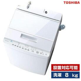 洗濯機 8kg 簡易乾燥機能付洗濯機 東芝 ZABOON グランホワイト AW-8D9 設置対応可能
