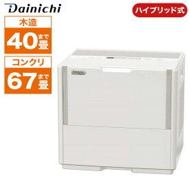 加湿器 ハイブリット 大容量 オフィス 大型 加湿量2400ml/h DAINICHI HD-243-W ホワイト ダイニチプラス HDシリーズ [ハイブリッド式(温風気化式)加湿器 (木造40畳/プレハブ洋室67畳まで)]