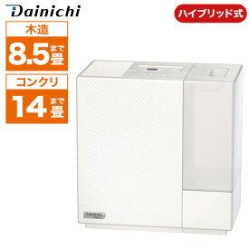 DAINICHI HD-RX519-W クリスタルホワイト RXシリーズ [ハイブリッド式(温風気化式)加湿器 (木造8.5畳/プレハブ洋室14畳まで)]